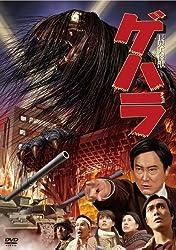 長髪大怪獣ゲハラ [DVD]