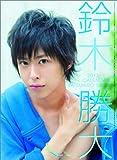 鈴木勝大 カレンダー 2013年