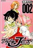 少年ブランキーJET 2 (2) (IDコミックス REXコミックス)