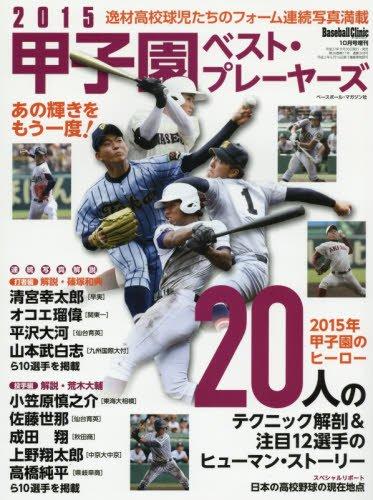 2015甲子園ベスト・プレーヤーズ 2015年 10 月号 [雑誌]: ベースボールクリニック 増刊