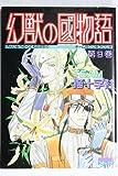 幻獣の國物語 9 (ミッシィコミックス)