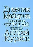 ウクライナ日記