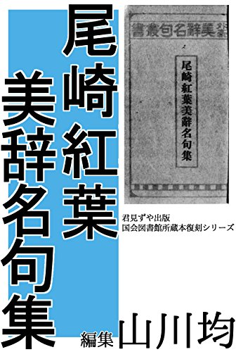 尾崎紅葉美辞名句集