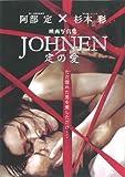 映画写真集JOHNEN定の愛