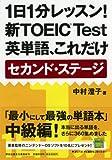 1日1分レッスン!新TOEIC Test英単語、これだけ セカンド・ステージ (祥伝社黄金文庫 な 7-7) [文庫] / 中村 澄子 (著); 祥伝社 (刊)