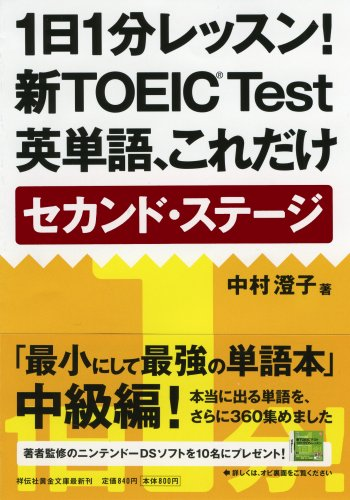 1日1分レッスン!新TOEIC Test英単語、これだけ セカンド・ステージ
