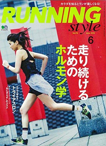 ランニング・スタイル 2015年 06 月号 [雑誌]