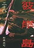 彼岸島 28 (ヤングマガジンコミックス)
