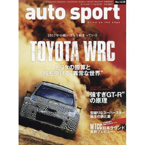 AUTO SPORT(オートスポーツ) 2016年 9/9 号