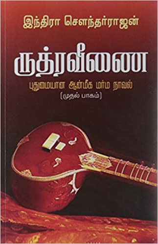 rudhra veenai novel pdf free