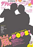 ザテレビジョンZOOM!! (ズーム) VOL.10 2012年 12/14号 [雑誌]
