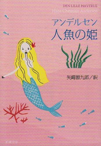 人魚の姫―アンデルセン童話集 1