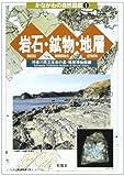 岩石・鉱物・地層 (かながわの自然図鑑)
