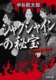 シャクシャインの秘宝: 秘闘秘録 新三郎&魁 (新潮文庫)