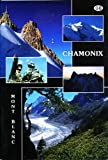 img - for Chamonix Mont Blanc Tourist Guide book / textbook / text book