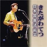 CD・きたがわてつ「日本国憲法前文」