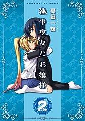 執事少女とお嬢様 (2) (まんがタイムKRコミックス フォワードシリーズ)