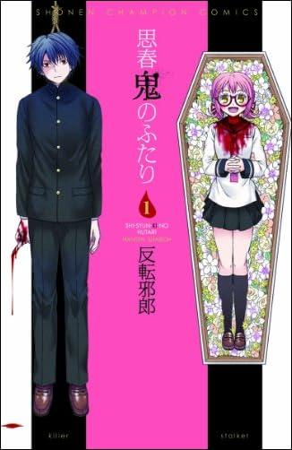 思春鬼のふたり 1 (少年チャンピオン・コミックス)