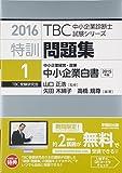 特訓問題集〈1〉中小企業経営・政策 中小企業白書〈2015年版〉 (2016年版TBC中小企業診断士試験シリーズ)