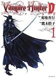バンパイアハンターD 1 (MFコミックス)