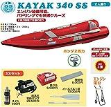 ジョイクラフト KAYAK-340 カヤック カヌー ゴムボート ホンダ2馬力エンジン/架台付 わくわくセレクション