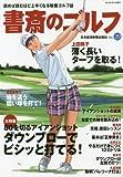 書斎のゴルフ VOL.29