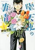 堕天使の事情 1 (バンブーコミックス)