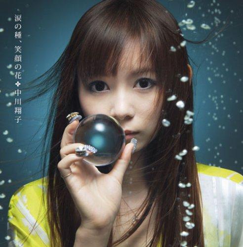 涙の種、笑顔の花(DVD付)