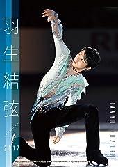 卓上 羽生結弦 カレンダー 【2017年版】 17CL-0494