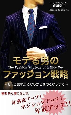 モテる男のファッション戦略~モテる男の着こなしから身のこなしまで~