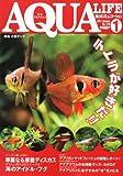 月刊 AQUA LIFE (アクアライフ) 2011年 01月号 [雑誌]