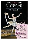 ライモンダ RYMONDA 新国立劇場バレエ団オフィシャルDVD BOOKS (バレエ名作物語 Vol. 2)