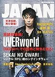 ROCKIN'ON JAPAN (ロッキング・オン・ジャパン) 2013年 06月号 [雑誌]