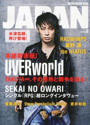 ROCKIN\'ON JAPAN (ロッキング・オン・ジャパン) 2013年 06月号 [雑誌]