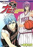 くろナビ! 黒子のバスケ TVアニメナビゲーションブック (ジャンプコミックス)
