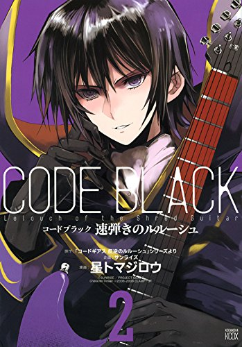 コードブラック 速弾きのルルーシュ(2)<完> (KCデラックス ヤングマガジン)