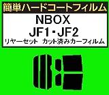 関西自動車フィルム 簡単ハードコートフィルム ホンダ NBOX JF1・JF2 リヤセット カット済みカーフィルム スーパースモーク