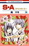 S・A(スペシャル・エー) 14 (花とゆめコミックス)