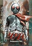 菅原芳人×仮面ライダー 2010年 カレンダー