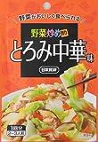 日本食研 野菜炒め作り とろみ中華味 16g×9袋