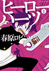 ヒーローハーツ 1 (裏少年サンデーコミックス)