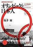 こころをよむ オリンピックと日本人 (NHKシリーズ)