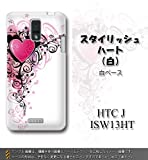 HTC J ISW13HT対応 携帯ケース【007 スタイリッシュハート『白』】