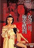 女淫シリーズ 香港エロス傑作選 [DVD]