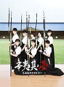 辛夷其ノ壱(初回生産限定盤A)