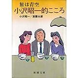 旅は青空 小沢昭一的こころ (新潮文庫)