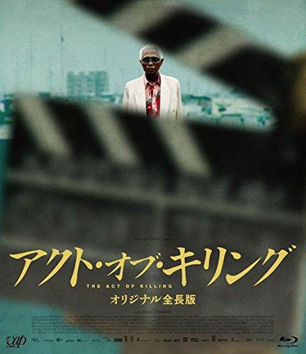 アクト・オブ・キリング オリジナル全長版 2枚組(本編1枚+特典DVD) 日本語字幕付き [Blu-ray]
