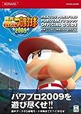 実況パワフルプロ野球2009公式ガイド (KONAMI OFFICIAL BOOKS)