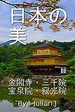 日本の美 金閣寺・三千院・宝泉院・寂光院 写真集