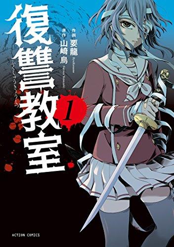 復讐教室 : 1 (アクションコミックス) -